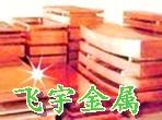 供应广州T1红铜板,C1020紫铜板,无氧紫铜板