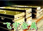 供应赣州进口黄铜板,镀锡黄铜板