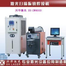 中山激光焊接机/惠州激光焊接机/汕头激光焊接机批发