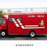 供应贵州高压细水雾消防宣传车