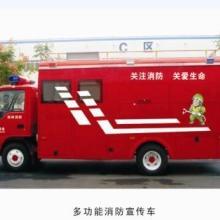 供应贵州高压细水雾消防宣传车批发
