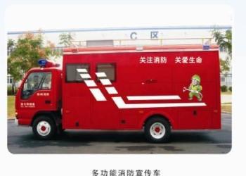 贵州高压细水雾消防宣传车图片