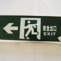 供应贵州疏散指示牌安全出口,贵州应急灯,安顺消防器材批发。