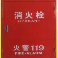 供应室内消火栓