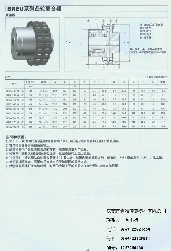 供应BREU系列联轴器