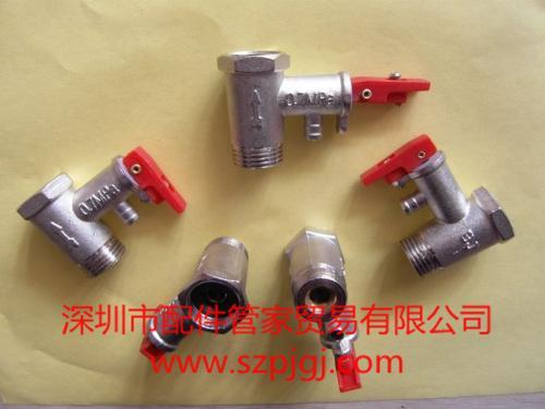 供应电热水器安全阀 减压阀 泄压阀 止回阀图片