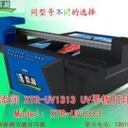UV1325印刷机平板印刷机图片