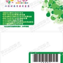 珠海ID卡制作,IC卡印刷,人像证卡制作,手表卡,会员卡