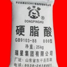 供应东平瑞星800型片状硬脂酸批发