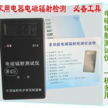 供应家用电器辐射检测仪