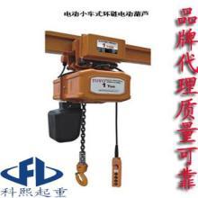电动小车式环链电动葫芦TOYO运行式环链电动葫芦东洋电动葫芦批发
