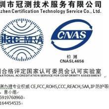供应哪里可以办理语言复读机CE认证