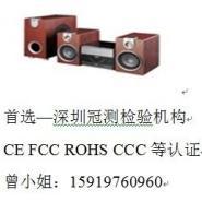 组合音箱CE认证图片