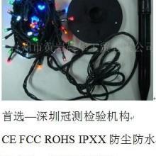 供应哪里可以办理圣诞灯CE认证批发