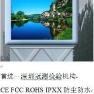 LED显示屏CE认证哪里可以办理图片