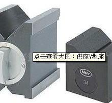 上海供应马尔V型座,苏州马尔V型块直销,昆山V型块促销,V型块作用