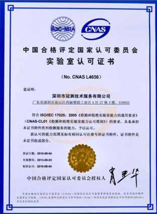 手机CE认证NB机构发证销售