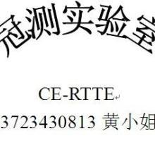 供应蓝牙车载DVD办理CE认证13723430813批发