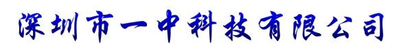深圳市一中科技有限公司