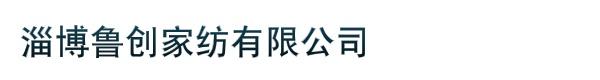 淄博鲁创家纺有限公司