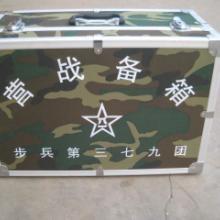 供应河南警用军用设备箱航空箱道具箱