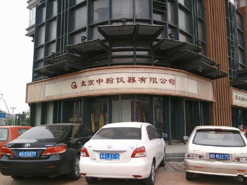 北京中翰仪器有限公司天津市分公司