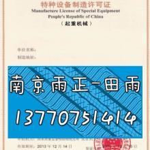 供应(斜桥耐酸碱塑料模压靴生产许可证的细则办理)玻璃眼镜片生产许可证