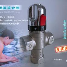 MSJC冷热水混合阀批发
