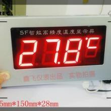 供应大屏幕LED温度计生产厂家批发