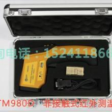 供应红外测温仪TM980D