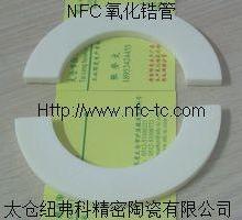 供应铸锭炉用氧化锆管结构陶瓷配件批发