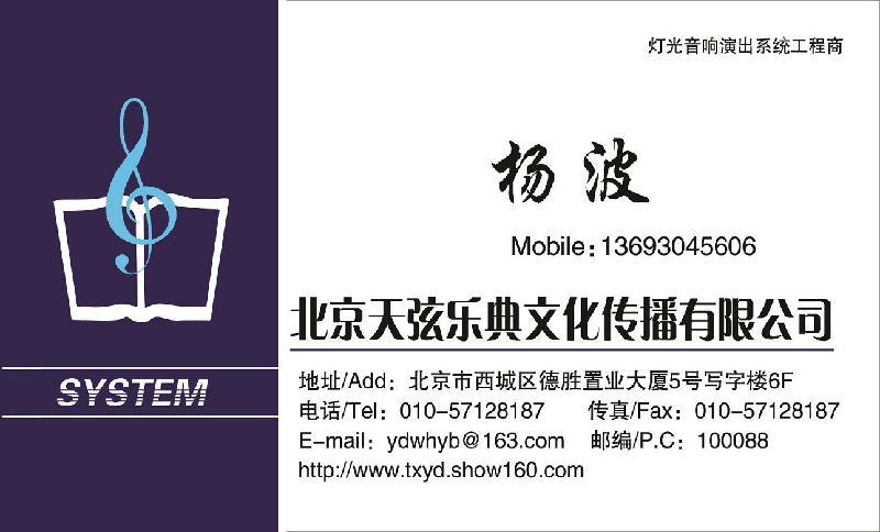 北京天弦乐典(国际)文化传媒有限公司