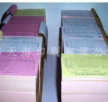 供应各种商业票据印刷