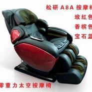 松研A8A零重力3D按摩椅图片