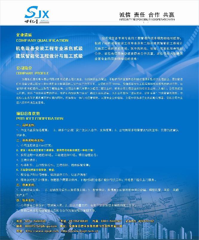 机电资质 项目合作
