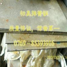 ck75弹簧钢(ck75弹簧钢带),板,片,价格