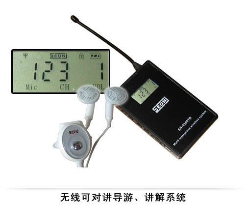 供应无线流动讨论系统/无线内部通讯
