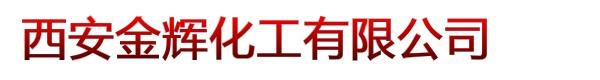 西安金辉化工有限公司