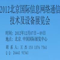 2012北京国际信息网络通信技术及设