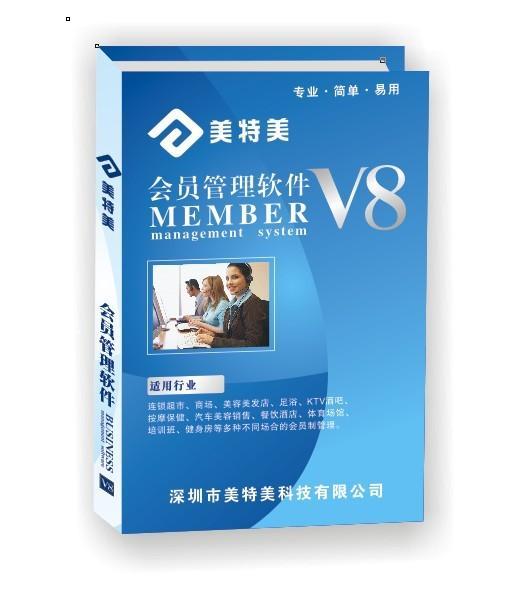 连锁会员管理软件图片/连锁会员管理软件样板图 (2)