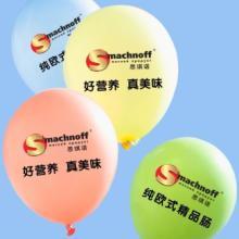 供应六安广告气球、厂家批发、定做气球电话13530054881