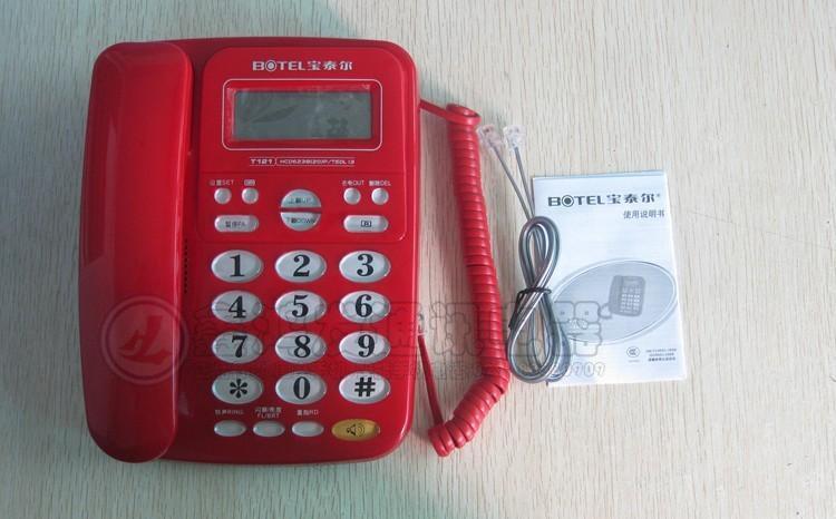 宝泰尔电话机t121固定电话座机图片|宝泰尔电话机