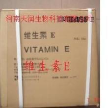 供应维生素E