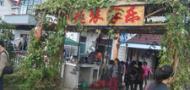 上海南汇农家乐