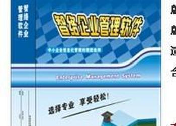 南京-秦淮连锁会员管理软件图片