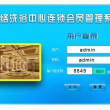 供应惠州智络洗浴中心连锁会员管理系统批发