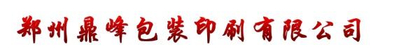 郑州鼎峰包装印刷有限公司