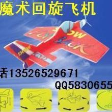 供应魔术回旋飞机,最新功能性飞行回旋飞机玩具,回旋飞机批发