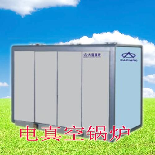 供应电真空锅炉