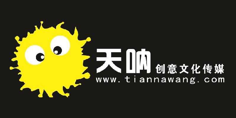 【安阳其他创意设计公司图片